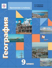 География. Приложение к учебнику. 9кл. Вкладыш.