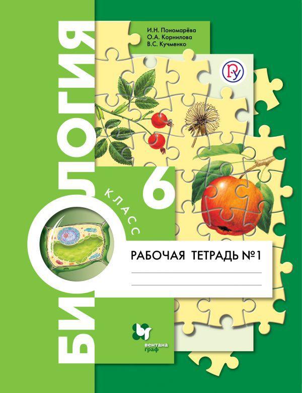 Скачать бесплатно учебник биологии 9 класс пономарева