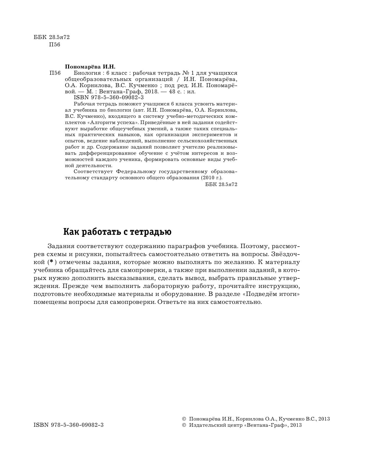 Аудиозапись к учебникубиологии пономаревакорнилова кучменко 6 класс