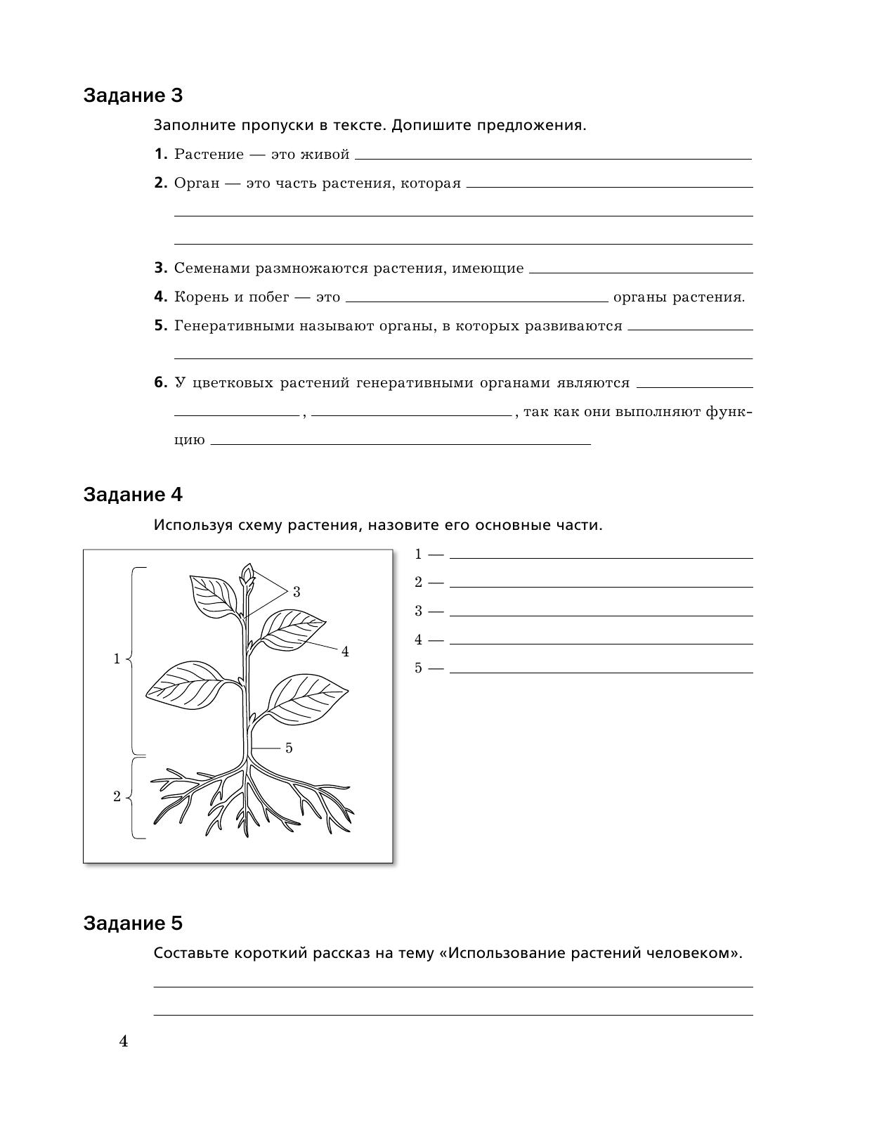 Аудиозапись к биологии пономарева корнилова кучменко 6 класс