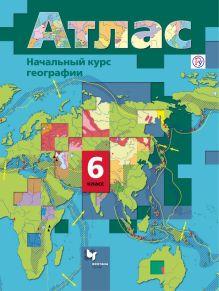 Начальный курс географии. 6классы. Атлас