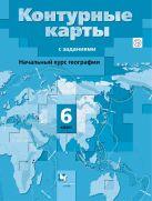 Начальный курс географии. 6класс. Контурные карты