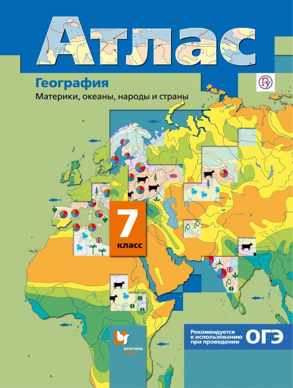 Атлас 7 класс география русское слово