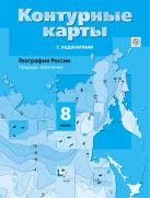 География России. Природа. Население. 8класс. Контурные карты