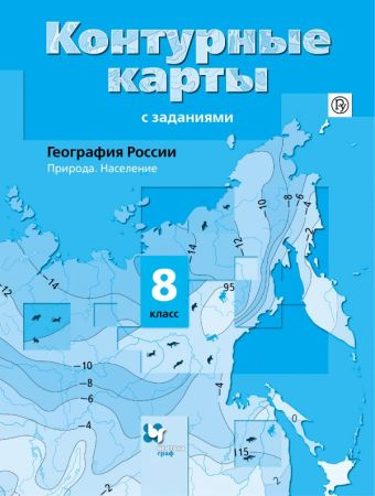География России. Природа. Население. 8класс. Контурные карты Таможняя Е.А.