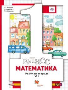 Математика. 1класс. Рабочая тетрадь №1.