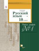 Русский язык и литература. Русский язык. Базовый и углубленный уровни. 10 класс. Часть 1