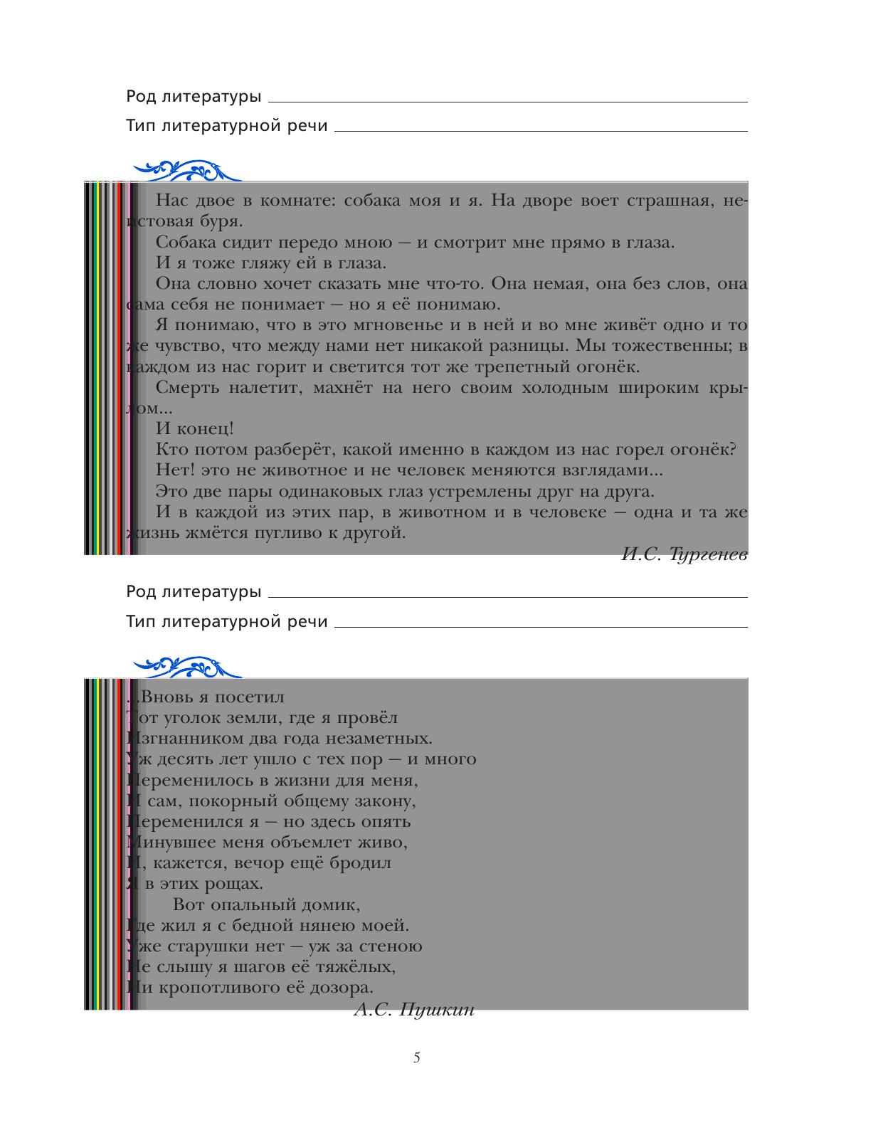 Гдз рабочая тетрадь по литературе за 5 класс москвин г в пуряева