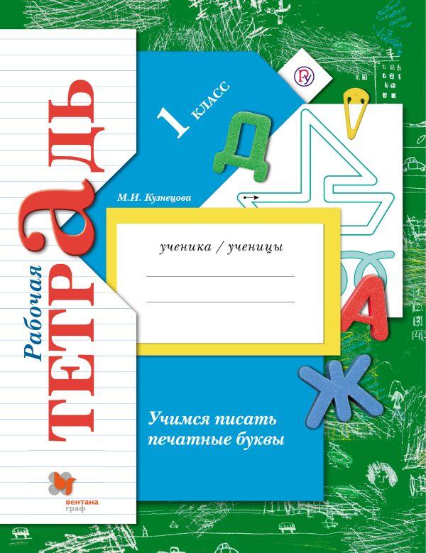Учимся писать печатные буквы. 1класс. Рабочая тетрадь. Кузнецова М.И.