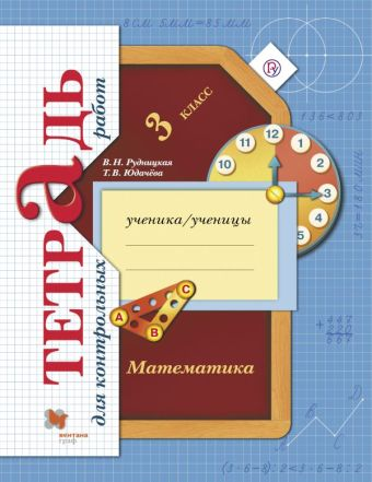 Математика. 3 класс Тетрадь для контрольных работ Рудницкая В.Н., Юдачева Т.В.