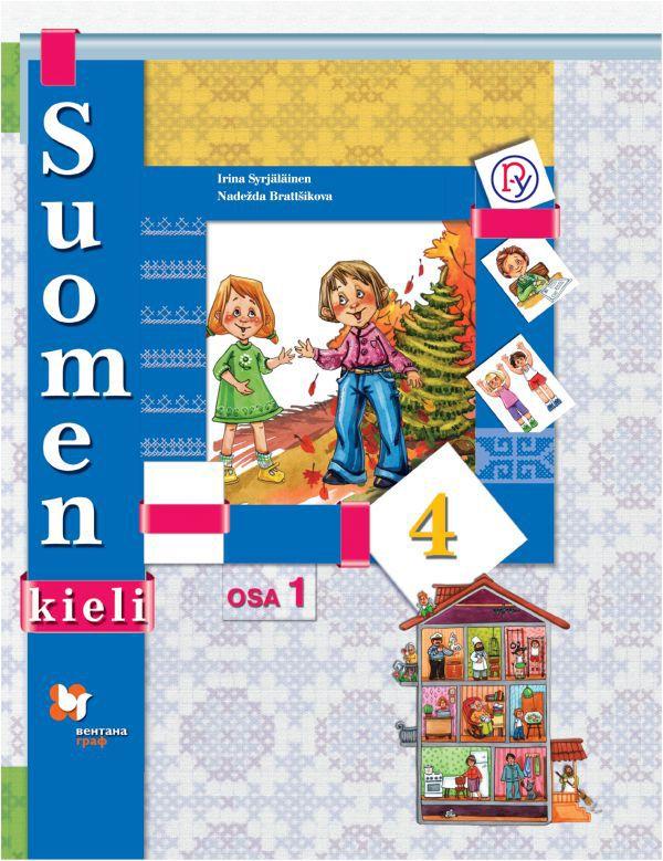 Финский язык. 4класс. Учебник в 2-х частях. Часть 1 - страница 0