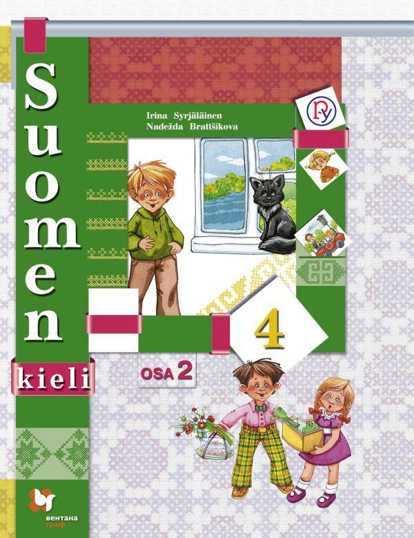 Финский язык. 4класс. Учебник в 2-х частях. Часть 2 - страница 0