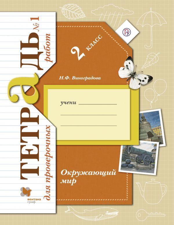 Окружающий мир. 2 класс. Тетрадь №1 для проверочных работ Виноградова Н.Ф.