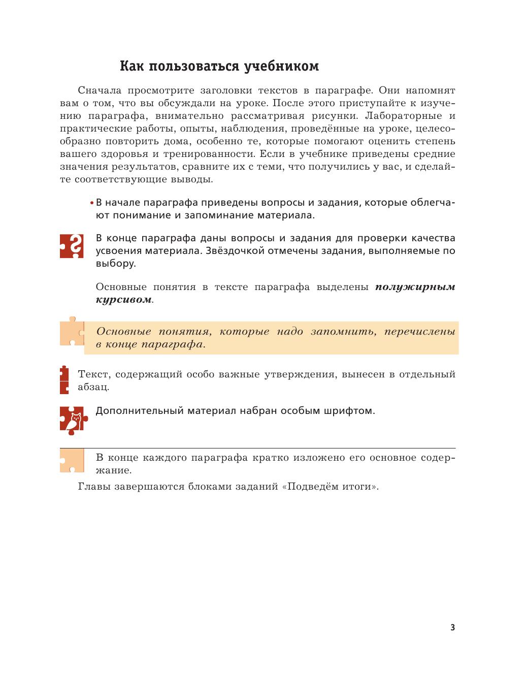 Ответы на учебник биологии а.г.драгомилов