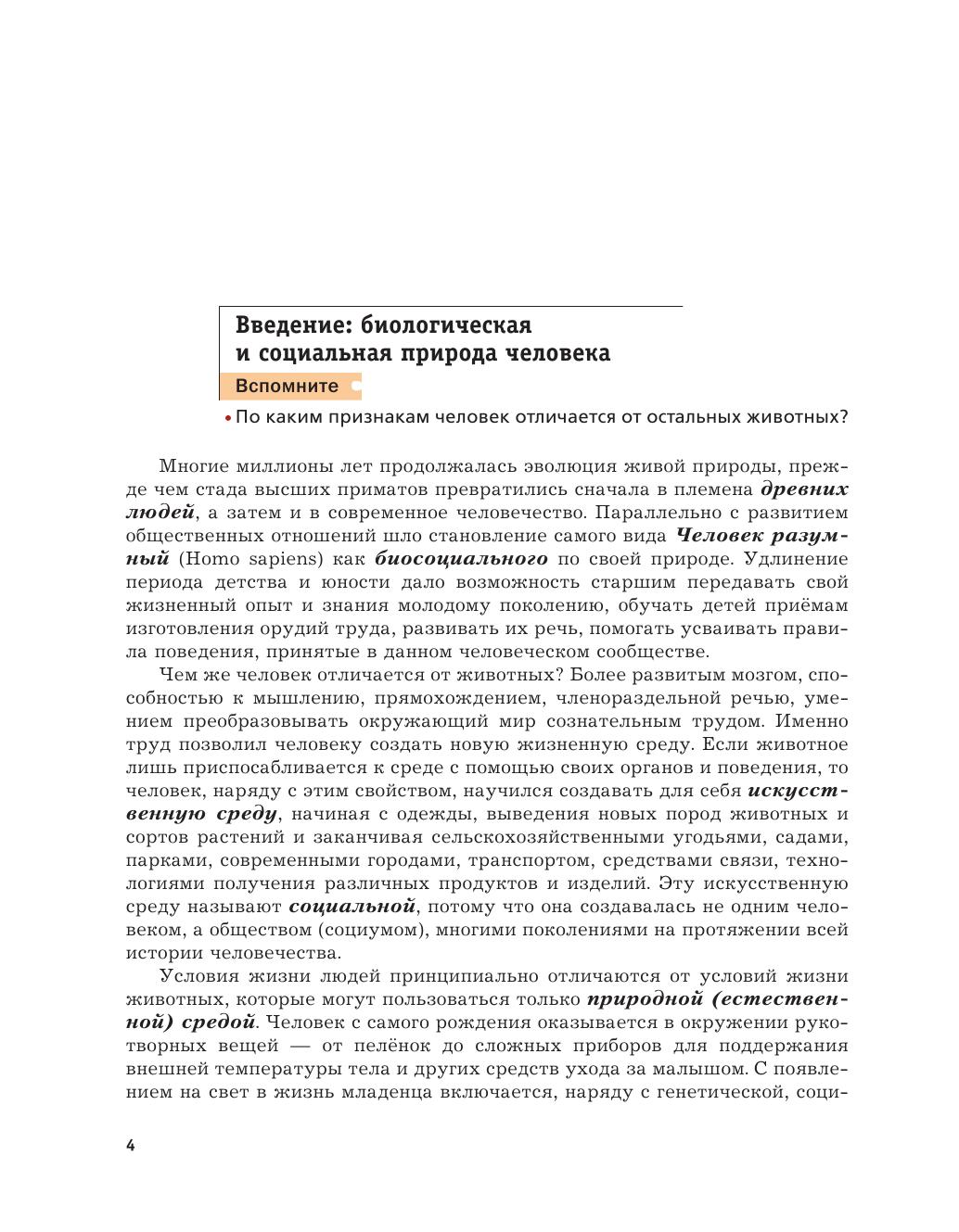 Биология а.г.драгомилова р.д.маш гдз 8 классответы в конце порагрофа