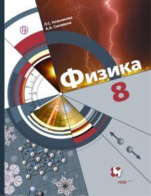 Физика. 8класс. Учебник.