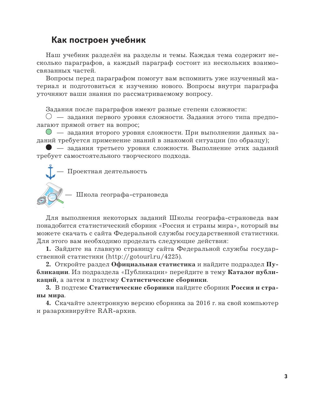 Objectif 10-11 григорьева гдз