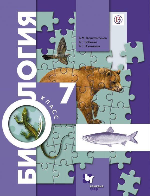 Гдз по биологии 7 класс константинов бабенко кучменко учебник онлайн