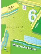 Математика. 6класс. Учебник с приложением. Изд.2