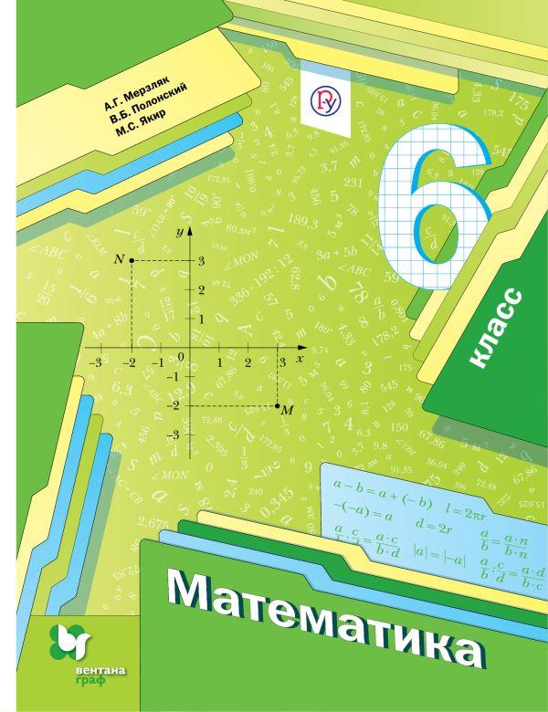 Математика. 6класс. Учебник с приложением. Изд.2 Мерзляк А.Г., Полонский В.Б., Якир М.С.
