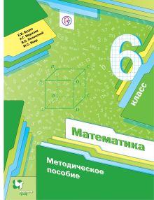 Математика. 6класс. Методическое пособие. обложка книги