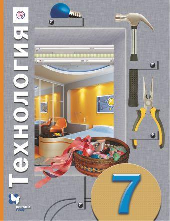 Технология. 7класс. Учебник. Синица Н.В., Самородский П.С., Симоненко В.Д.