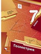 Геометрия. 7класс. Учебник