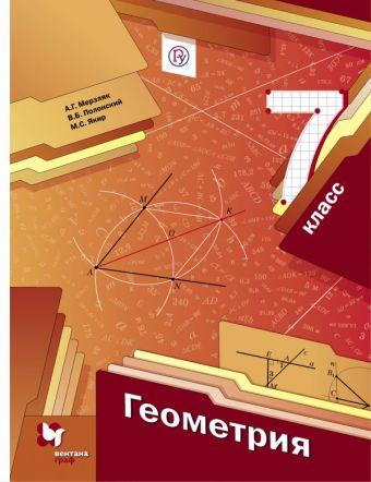Геометрия. 7класс. Учебник Мерзляк А.Г., Полонский В.Б., Якир М.С.
