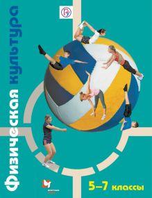 Физическая культура. 5-7кл. Учебник. Изд.2