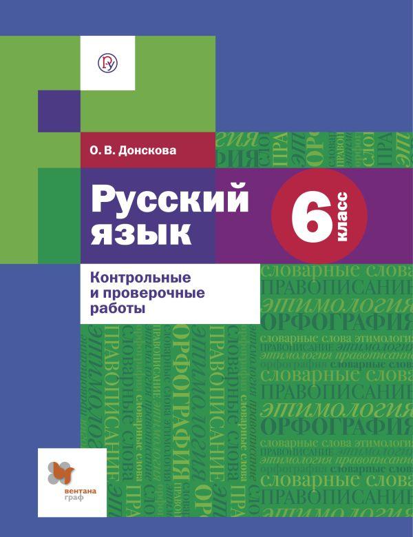Русский язык. 6 класс. Контрольные и проверочные работы. - страница 0