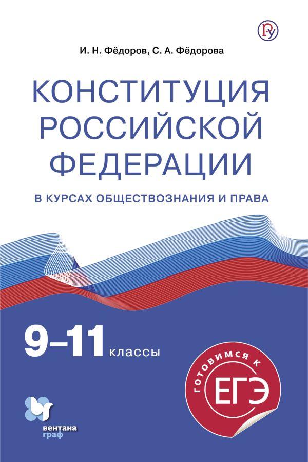 Конституция Российской Федерации.9-11 классы. Учебное пособие - страница 0