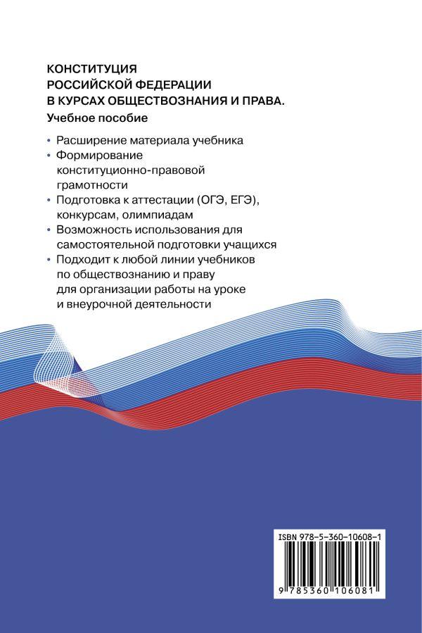 Конституция Российской Федерации.9-11 классы. Учебное пособие - страница 14