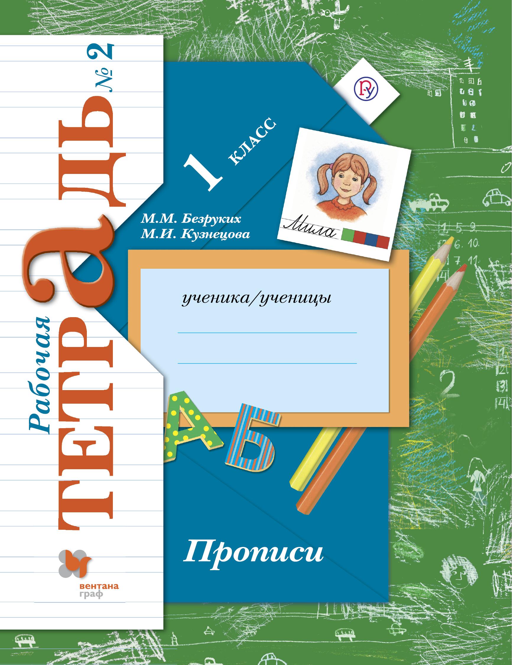 русский язык 3 класс нуриева бэла ответы