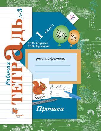 Прописи. 1класс. Рабочая тетрадь №3. Безруких М.М., Кузнецова М.И.