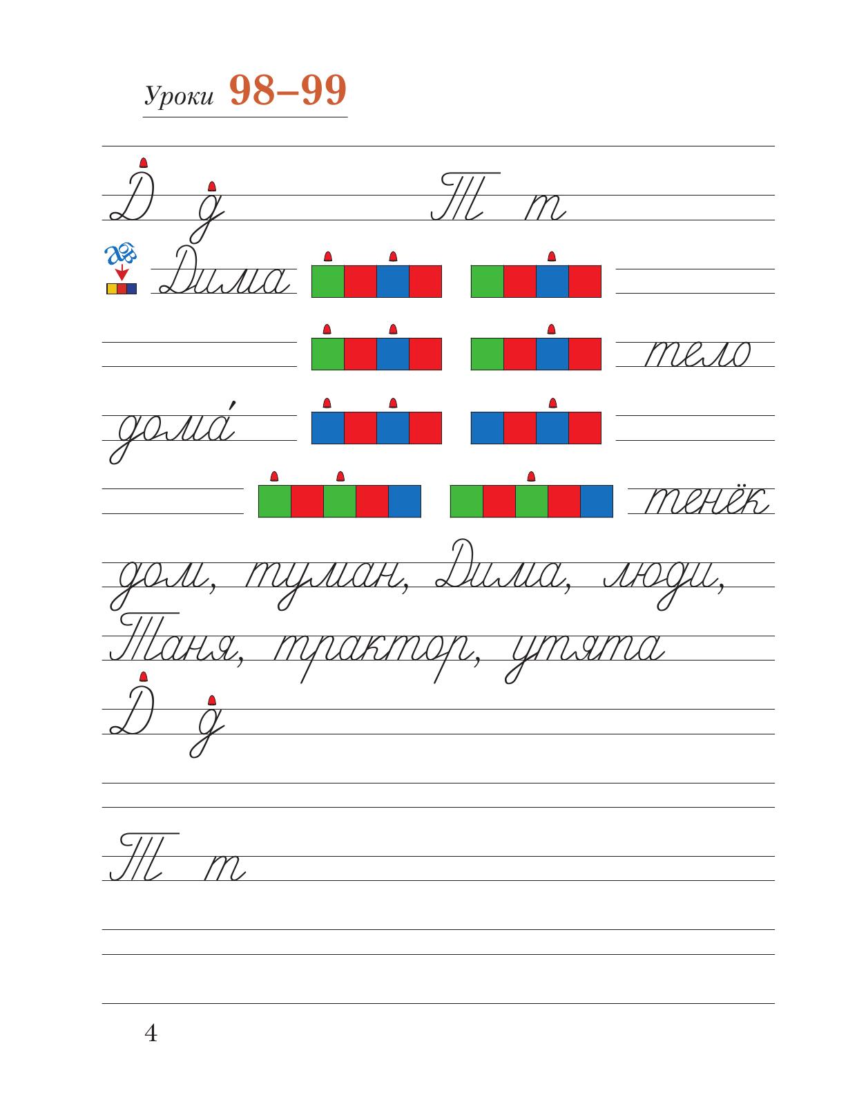 Кузнецова прописи 1 класса как правильно сделать