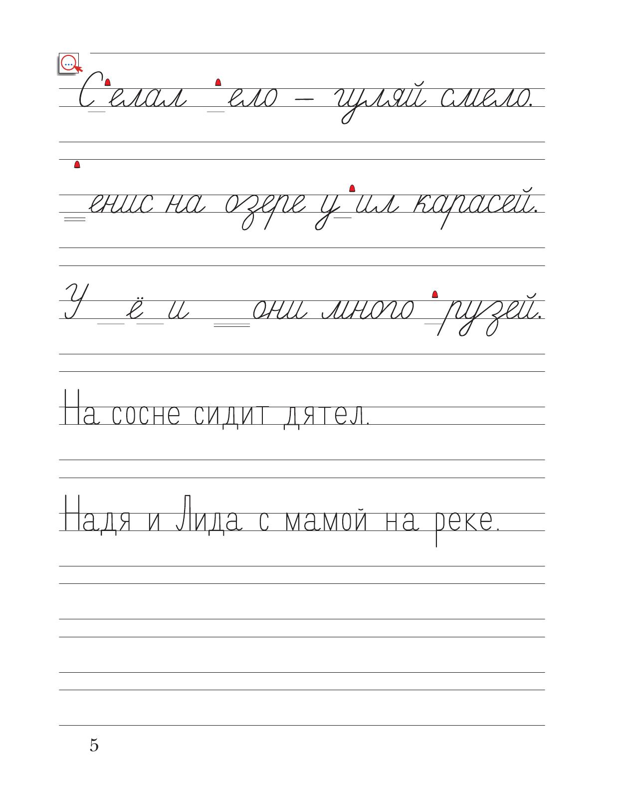 Учебник русского языка иванова евдокимовой кузнецовой урок 63 номер 4 страница 147 2 класс 2018 года