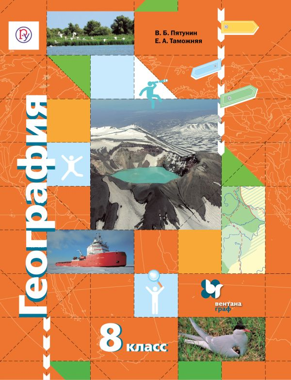 География. 8класс. Учебник Пятунин В.Б., Таможняя Е.А., Дронов В.П.