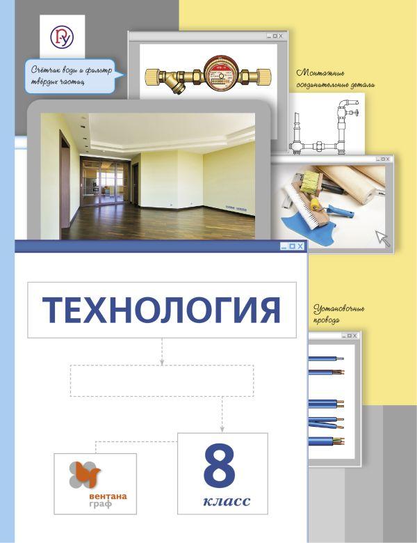 Технология. 8класс. Учебник. Сасова И.А., Леонтьев А.В., Капустин В.С.