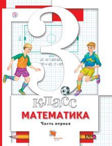 Математика. 3класс. Учебник. Часть 1.