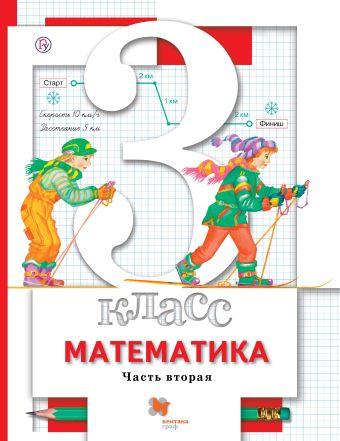 Математика. 3класс. Учебник. Часть 2. Минаева С.С., Рослова Л.О., Булычев В.А.