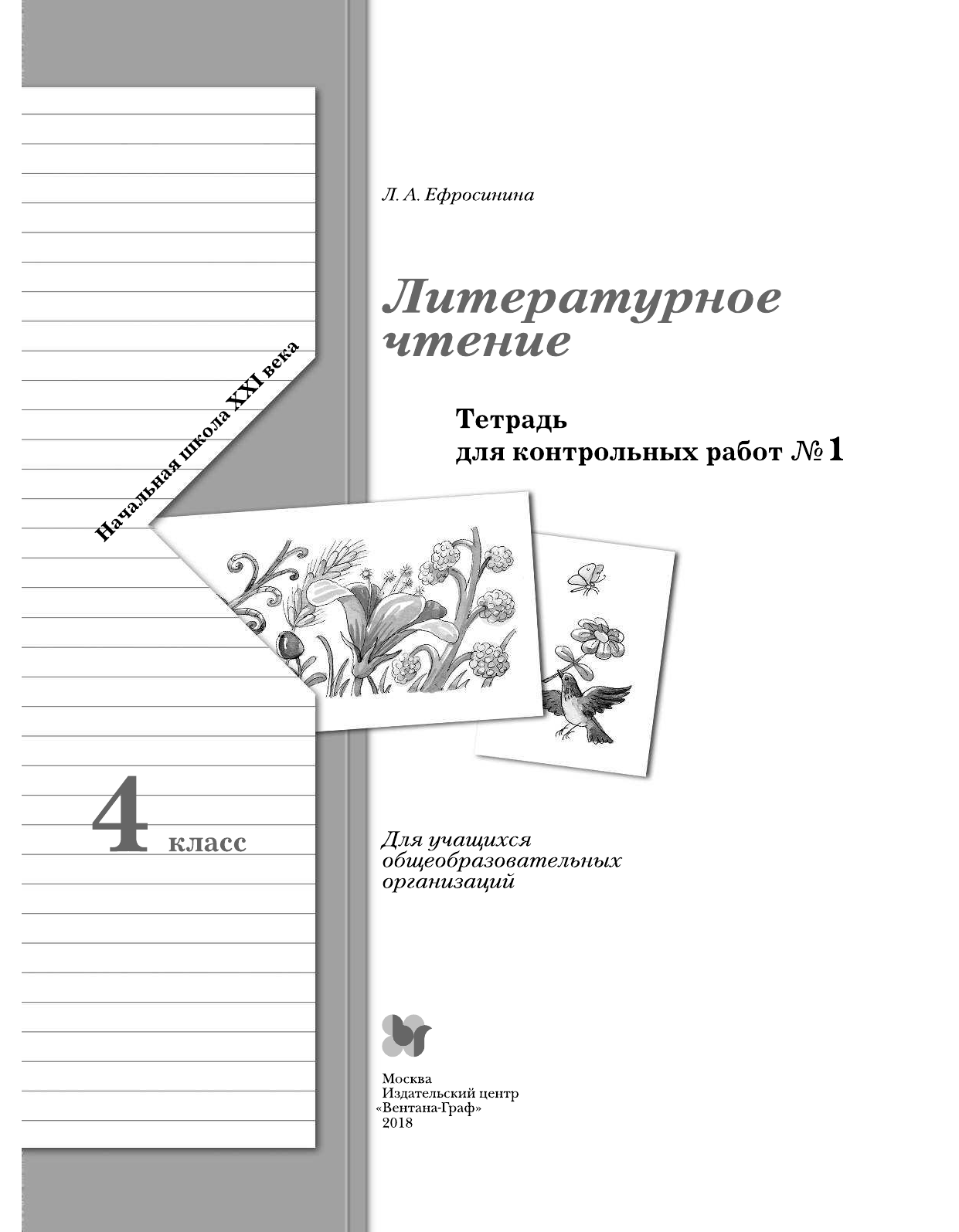 По 3 чтению гдз № литературному работа проверочная