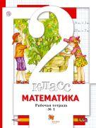 Минаева С.С., Зяблова Е.Н. - Математика. 2кл. Рабочая тетрадь №1.' обложка книги