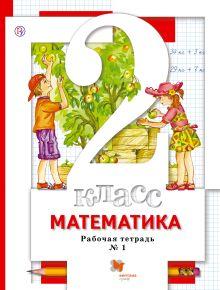 Математика. 2кл. Рабочая тетрадь №1.