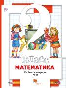 Минаева С.С., Зяблова Е.Н. - Математика. 2кл. Рабочая тетрадь №2.' обложка книги