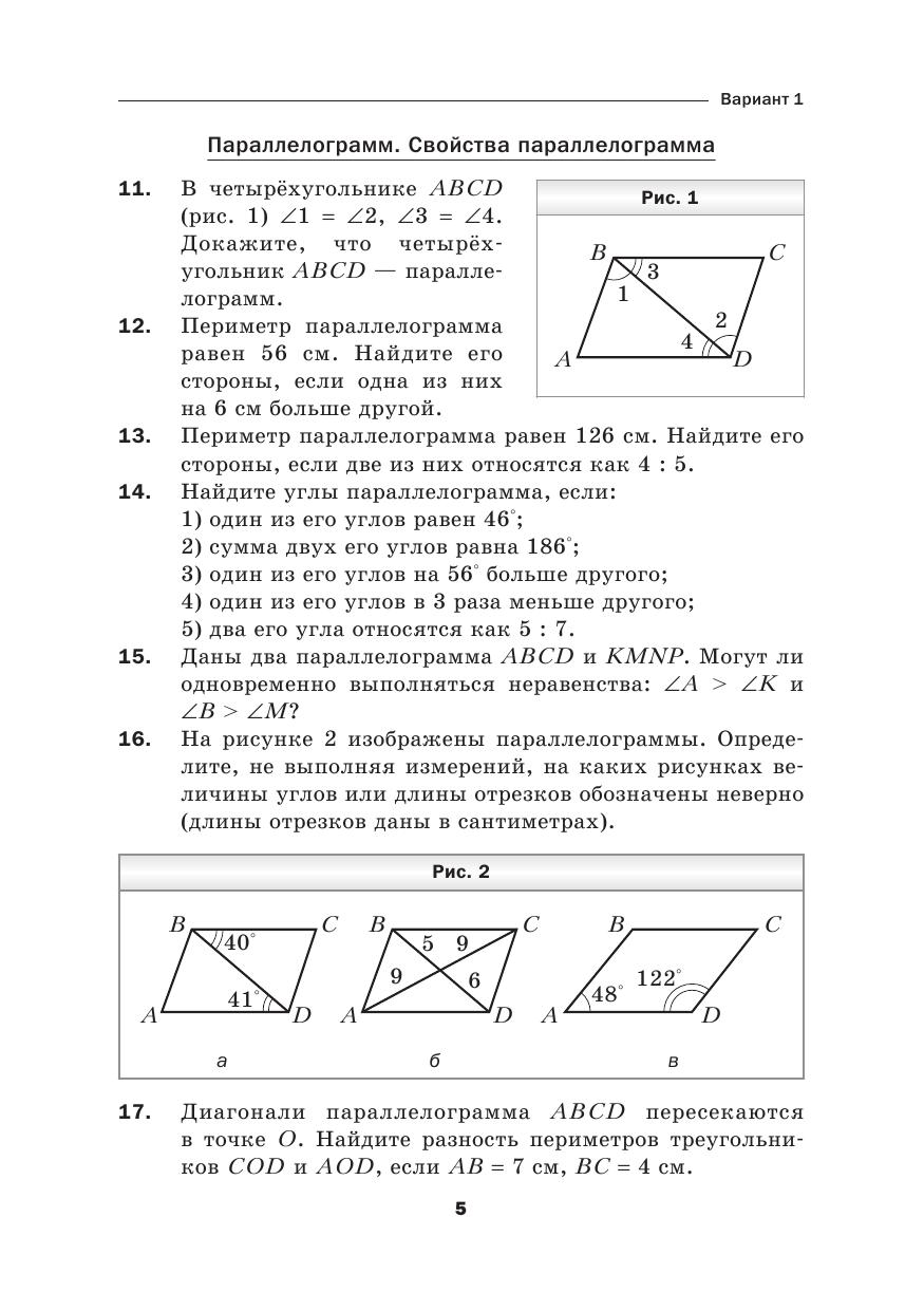гдз по дидактическим материалам 8 класс геометрия мерзляк полонский якир