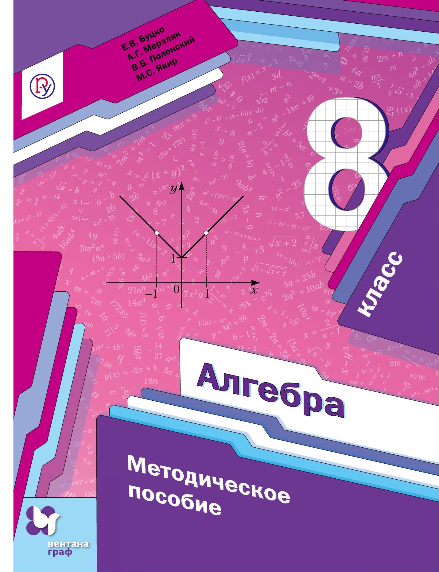 Алгебра. 8класс. Методическое пособие.