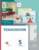 Сасова И.А., Павлова М.Б., Питт Д. - Технология. 5класс. Учебник.' обложка книги