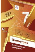Геометрия. 7класс. Дидактические материалы. Изд.1