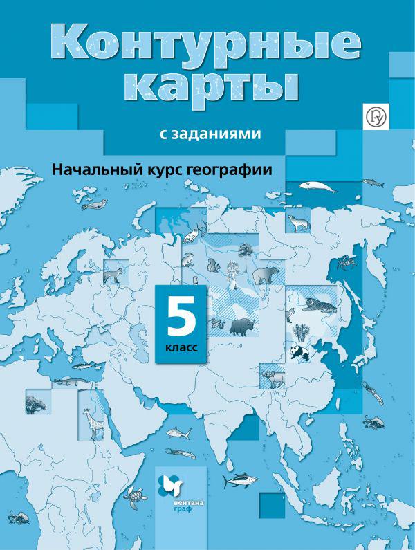 Начальный курс географии. 5класс. Контурные карты ( Летягин А.А.  )