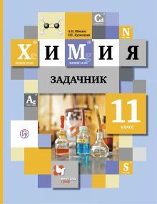 Химия. 11кл. Задачник.